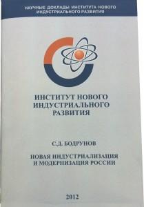 Новая индустриализация и модернизация России (публичная лекция)