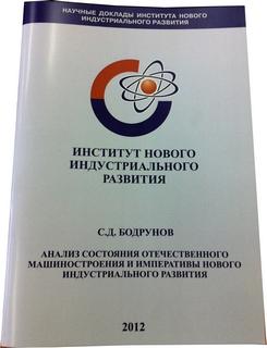 Анализ состояния отечественного машиностроения и императивы нового индустриального развития (научный доклад)