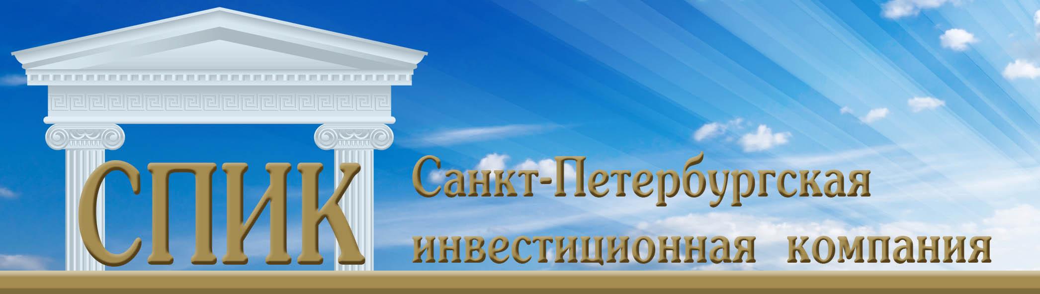 Санкт-Петербургская инвестиционная компания