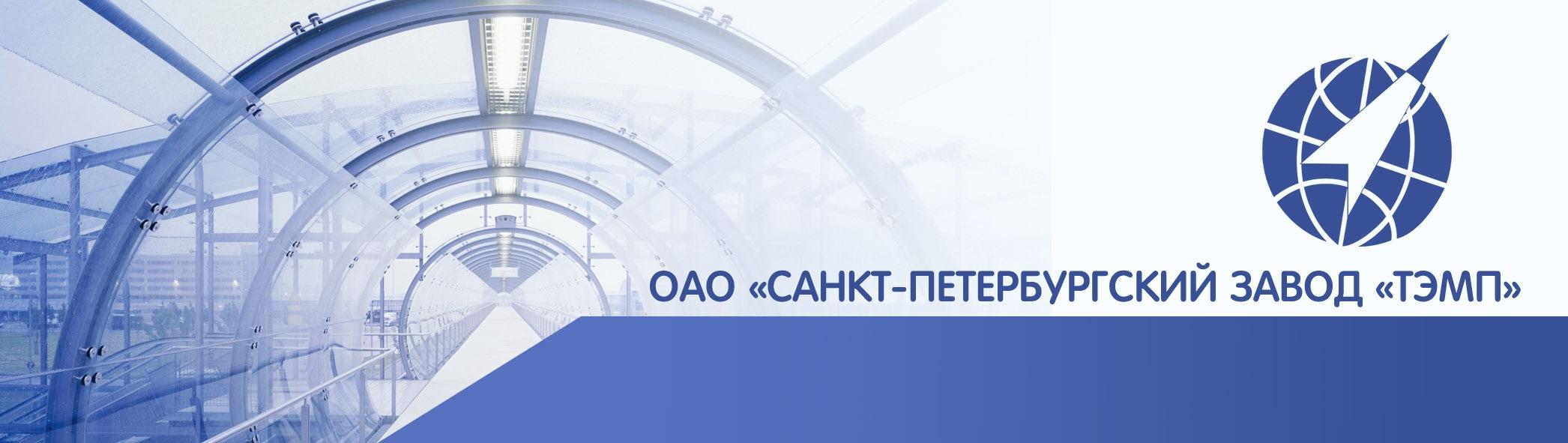 СПб Завод ТЭМП